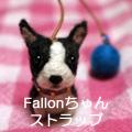 Fallonちゃんストラップ