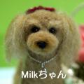 Milkちゃん